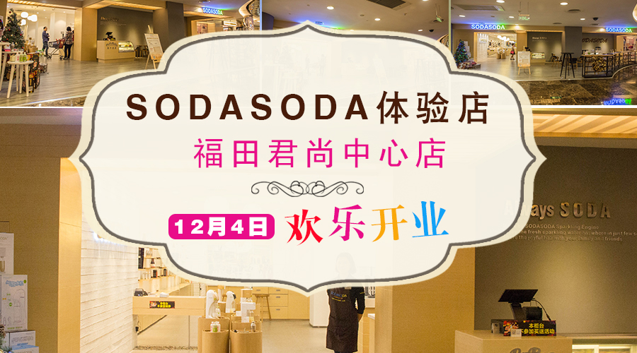 O2O商业模式又一进程----SODASODA君尚中心店隆重开业