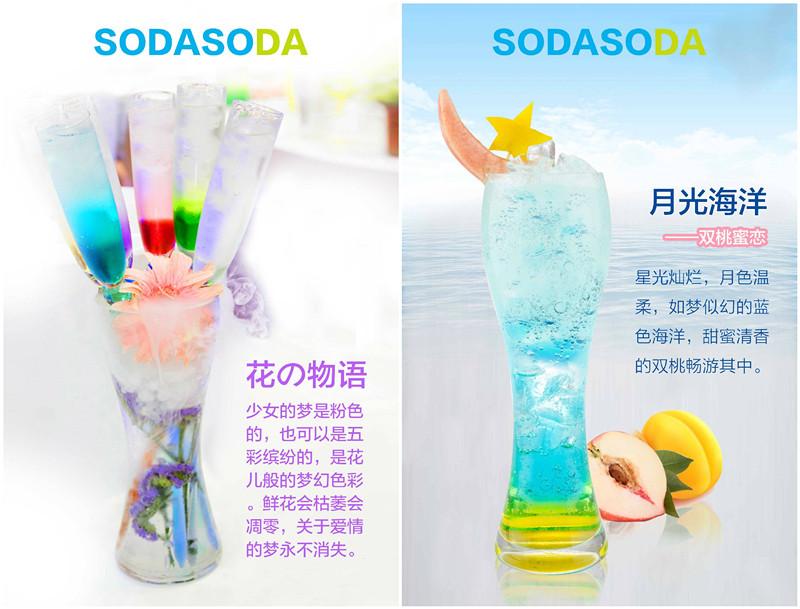 幻彩七夕情人礼——SODASODA特制新款气泡饮