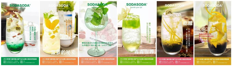 """SODASODA""""泡""""兵团天降泉城济南"""