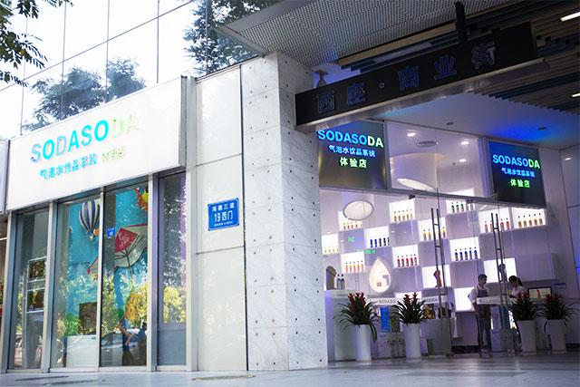 行业标杆——全球首家SODASODA体验店开张迎客