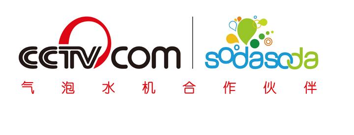 恭喜CCTV.COM SODASODA气泡水机合作伙伴签约成功