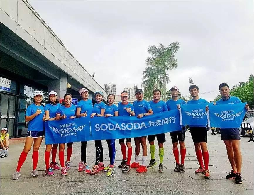 SODASODA气泡水机赞助为爱同行公益活动圆满结束 !