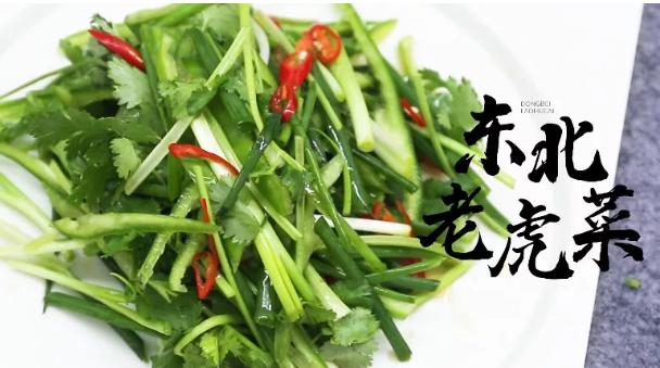 【SODA厨房|第5期】烈日猛如虎?快来个老虎菜消消暑!