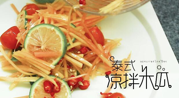 【SODA厨房|第10期】来个萨瓦迪卡滴木瓜,清凉一夏吧